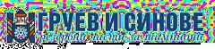 Резервни части за камиони, ремаркета, автобуси и микробуси - ГРУЕВ И СИНОВЕ